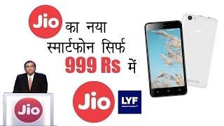 कैसे और कहा से ख़रीदे JIO LYF Easy ₹999 4G VoLTE , Launch Date 19th March , Full Specs in detail