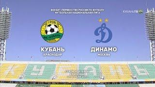 """""""Кубань"""" - """"Динамо"""". 0:1"""