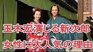 玉木宏演じる「あさが来た」新次郎が女性に大人気の理由?!現代に求め...