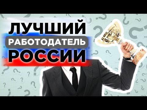 Лучшие работодатели России, Saudi Aramco не находит инвесторов, выручка Русагро растет / Новости