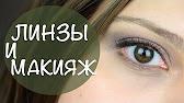 Контактные линзы ежедневной замены дневного режима ношения для чувствительных глаз.