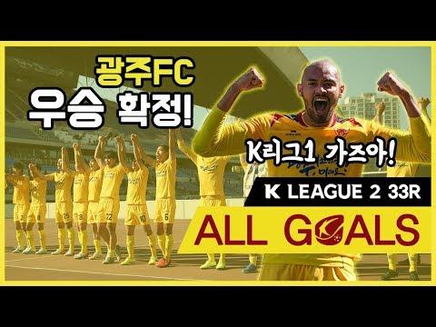 K리그2 2019 33라운드 골모음 👀 / 광주FC, K리그2 우승 확정!!