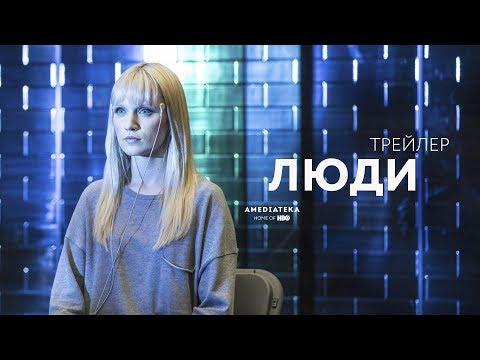 Люди | Трейлер