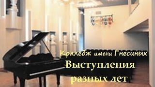 Гнесинка - Выступления разных лет (2002-2005)
