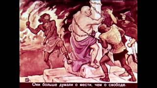 Восстание рабов. Спартак