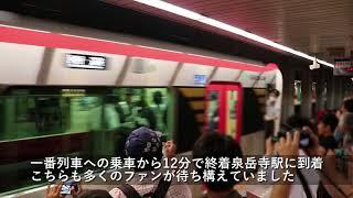 【2018.06.30】浅草線新型車両「5500形」運行開始!
