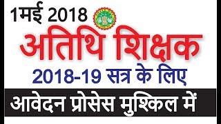 आखिर कैसे होगी अतिथि शिक्षकों की  नई भर्ती 2018-19 Atithi Shiskahk Latest News