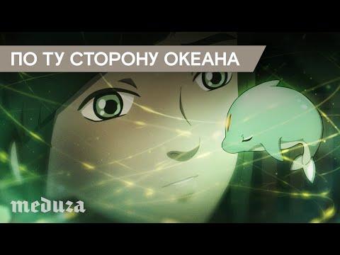 Кадры из фильма По ту сторону океана
