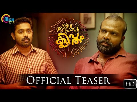 Thrissivaperoor Kliptham | Official Teaser 1 | Asif Ali, Chemban Vinod Jose | Malayalam Movie | HD