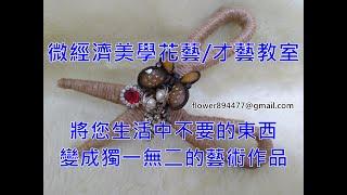 微經濟美學 花藝/才藝教室02 麻繩環保系列 藝術品 Taiwan Floral floriculture art 生け花 華道 花道 職人 環保 回收 Recycle