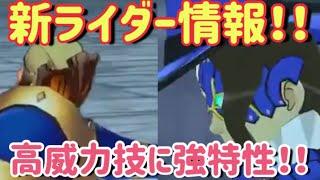 【MHR】【モンスターハンターライダーズ】《新ライダーの性能!!》