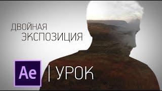 Двойная экспозиция в видео | УРОК