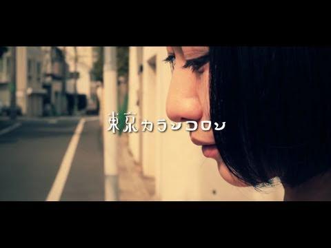東京カランコロン「ラブ・ミー・テンダー」(Youtubeスペシャルver.)