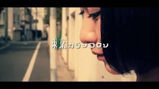 東京カランコロン - ラブ・ミー・テンダー