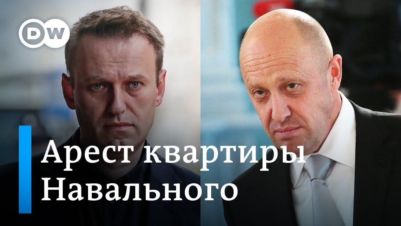 """Из-за """"повара Путина"""" у Навального арестовали счета и квартиру в Москве"""