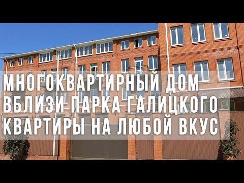 Большая распродажа квартир в 4-х этажном доме вблизи парка Галицкого и стадиона Краснодар