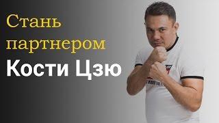Видео Костя Цзю(http://www.beboss.ru/franchise/2431 Видео Кости Цзю, где он рассказывает о своих франшизах: франшиза «Картофан», франшиза..., 2016-02-17T16:03:13.000Z)