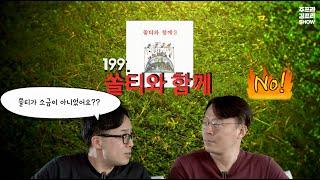[라떼CCM] ep.11 샬롬노래선교단 '쏠티와 함께' Vol.3 - 나는알아요 (주프라김프리쇼 시즌2)