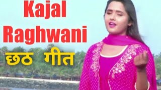 FULL HD VIDEO Kajal Raghwani ki Superhit Bhojpuri song  2018 | SAJANA KE DHUNDHELI SAJANIYA |