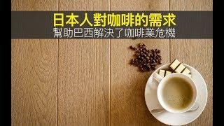 鄭永興在日本引入了西方的咖啡館文化。連鎖咖啡店的起源,要從第一代巴西移民水野農先生在1909年在日本開設的老聖保羅咖啡館談起。UCC後來更發展了即溶咖啡。 thumbnail