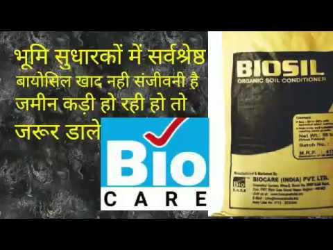 Biocare की बियोसिल भूमि सुधारक ,बायो खाद