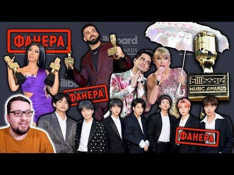 BBMA 2019: BTS, ФАНЕРА, Taylor Swift, DRAKE, Madonna и др.