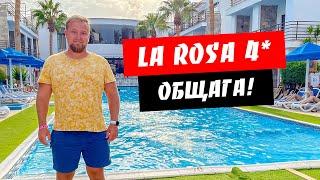Египет 2021 Общага Компактный отель La Rosa Waves 4 Территория пляж питание Отдых Хургада