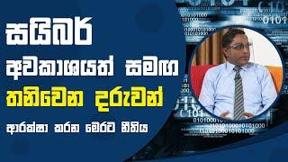 සයිබර් අවකාශයත් සමඟ තනිවෙන දරුවන් ආරක්ෂා කරන මෙරට නීතිය | Piyum Vila | 28 - 09 - 2021 | SiyathaTV Thumbnail