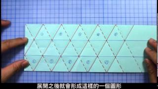 摺出正二十面體