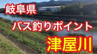 津屋川  岐阜県バス釣りポイント ブラックバス