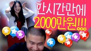 초특급 BJ와 팬들이 철구 10주년 축하 별풍선 폭격!! 1시간만에 20만개ㄷㄷ (17.08.19-3) :: ChulGu
