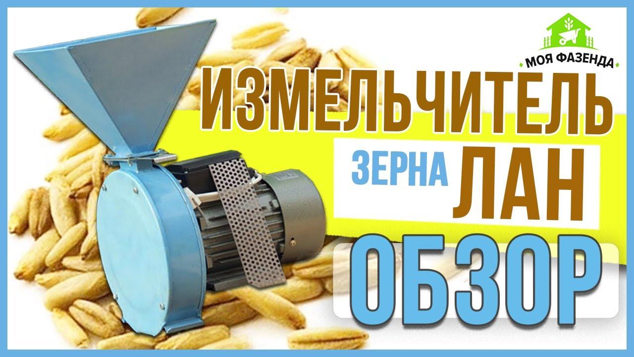 Зернодробилка Эликор 1 исполнение 2 измельчитель зерна - YouTube