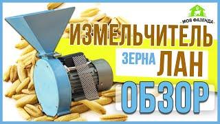 видео Зернодробилка бытовая ЛАН-2 (1,7 кВт)