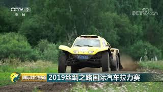 [国际财经报道]2019丝绸之路国际汽车拉力赛| CCTV财经