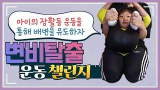 #소아변비 #유아변비 #장마사지 배변을 돕는 운동과 마…