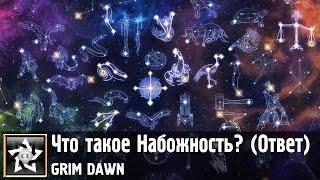 Grim dawn Что такое Набожность? (Ответ)
