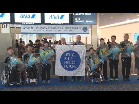 日本選手団が出発 アジアパラ大会