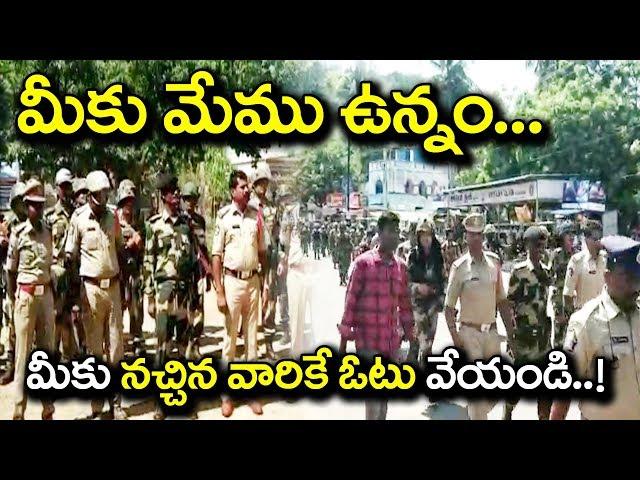 మీకు నచ్చిన వారికే ఓటు వెయ్యండి | తూర్పు గోదావరి జిల్లా లో CRPF & BSF కవాతు | PDTV News