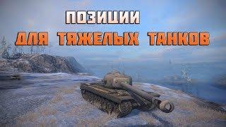 Позиции для тяжелых танков в World of Tanks - часть 1