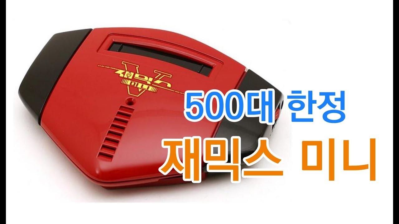 """네오팀 신작 프로젝트 """"재믹스 미니"""" 발표 KOREA ZEMMIX  Mini MSX Announcement #1"""