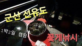 11번째 캠핑카여행(군산선유도 꽃게낚시) feat 휴먼…
