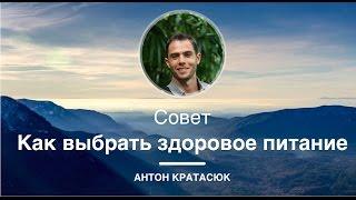 Как выбрать здоровое питание для себя (советы Антона Кратасюка)