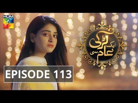 Aik Larki Aam Si Episode #113 HUM TV Drama 29 November 2018