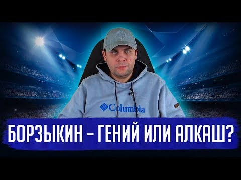 Феномен Михаила Борзыкина. Он – Гуф и Оксимирон от спортивной журналистики