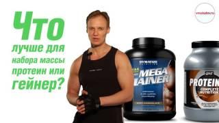 Смотреть Смотреть - Питание Для Набора Веса Для Мужчин - Питание Для Набора Веса Для Мужчин