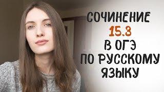Сочинение 15.3 в ОГЭ по русскому! Как писать? Примеры и клише!