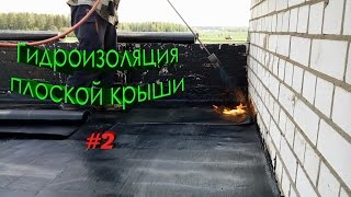 Гидроизоляция крыши гаража своими руками и утепление: видео процесса