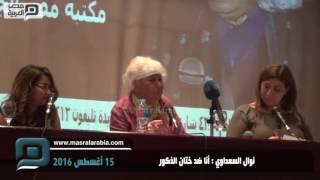 بالفيديو| نوال السعداوي : أنا ضد ختان الذكور