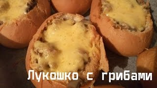 Лукошко с грибами / Вкусно и быстро