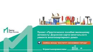 Гранты Мэра Москвы: «Дорожная карта капитального ремонта многоквартирного дома»